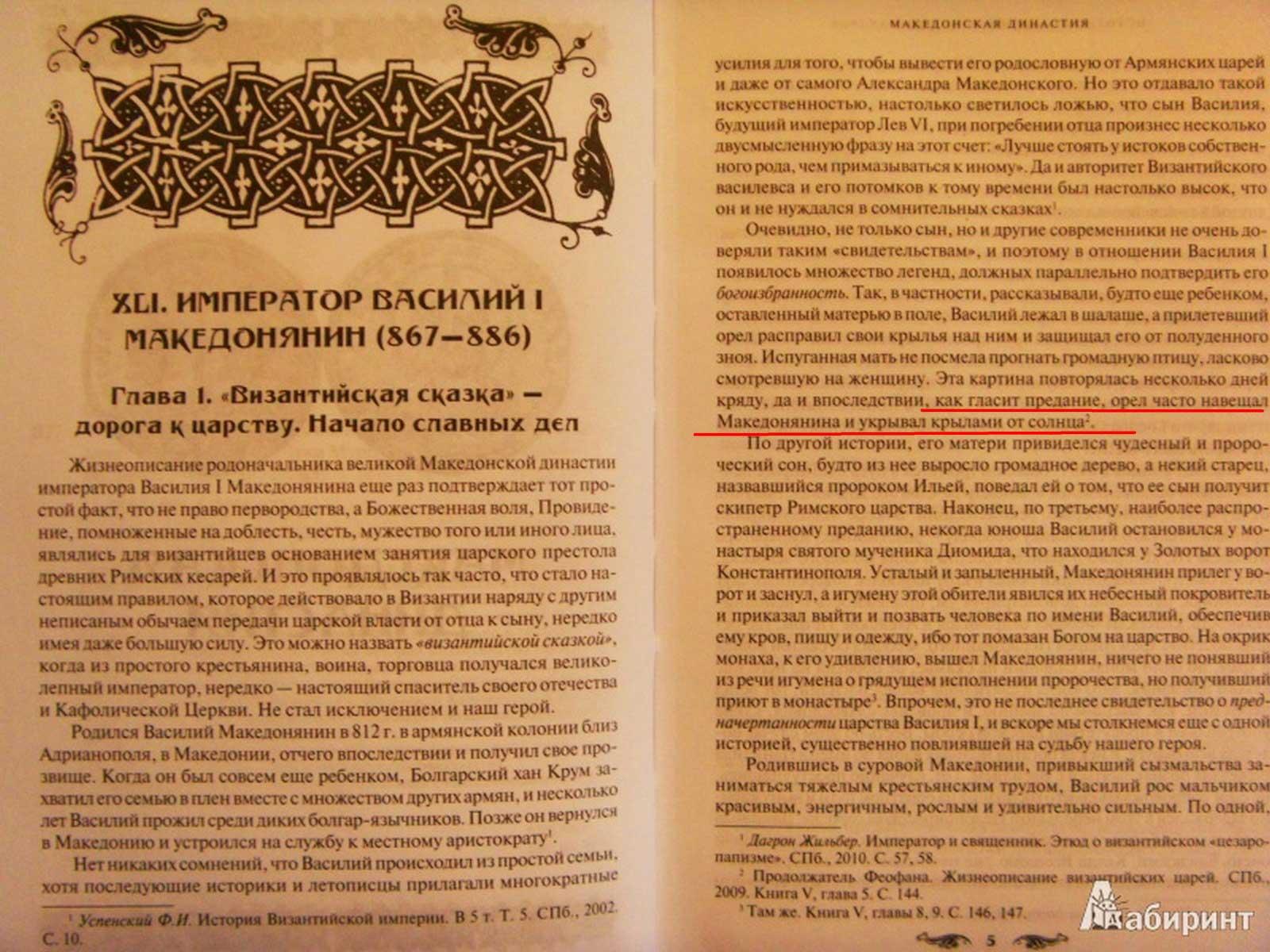Книга, посвященная династии Василия