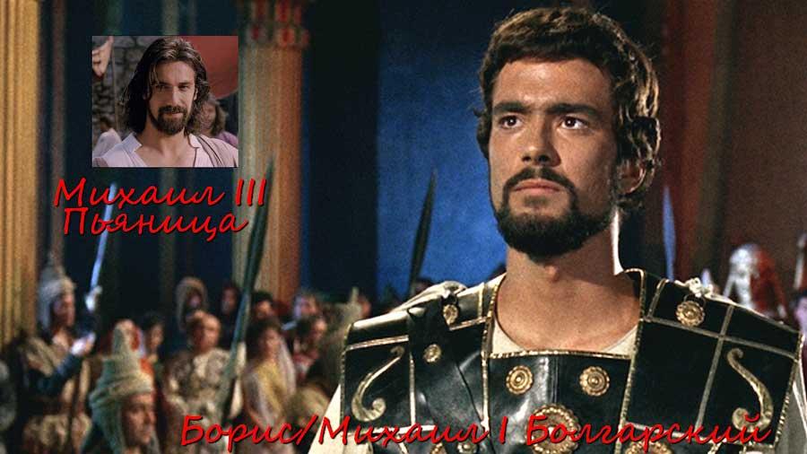 сын Феодоры Михаила III Феофиловича