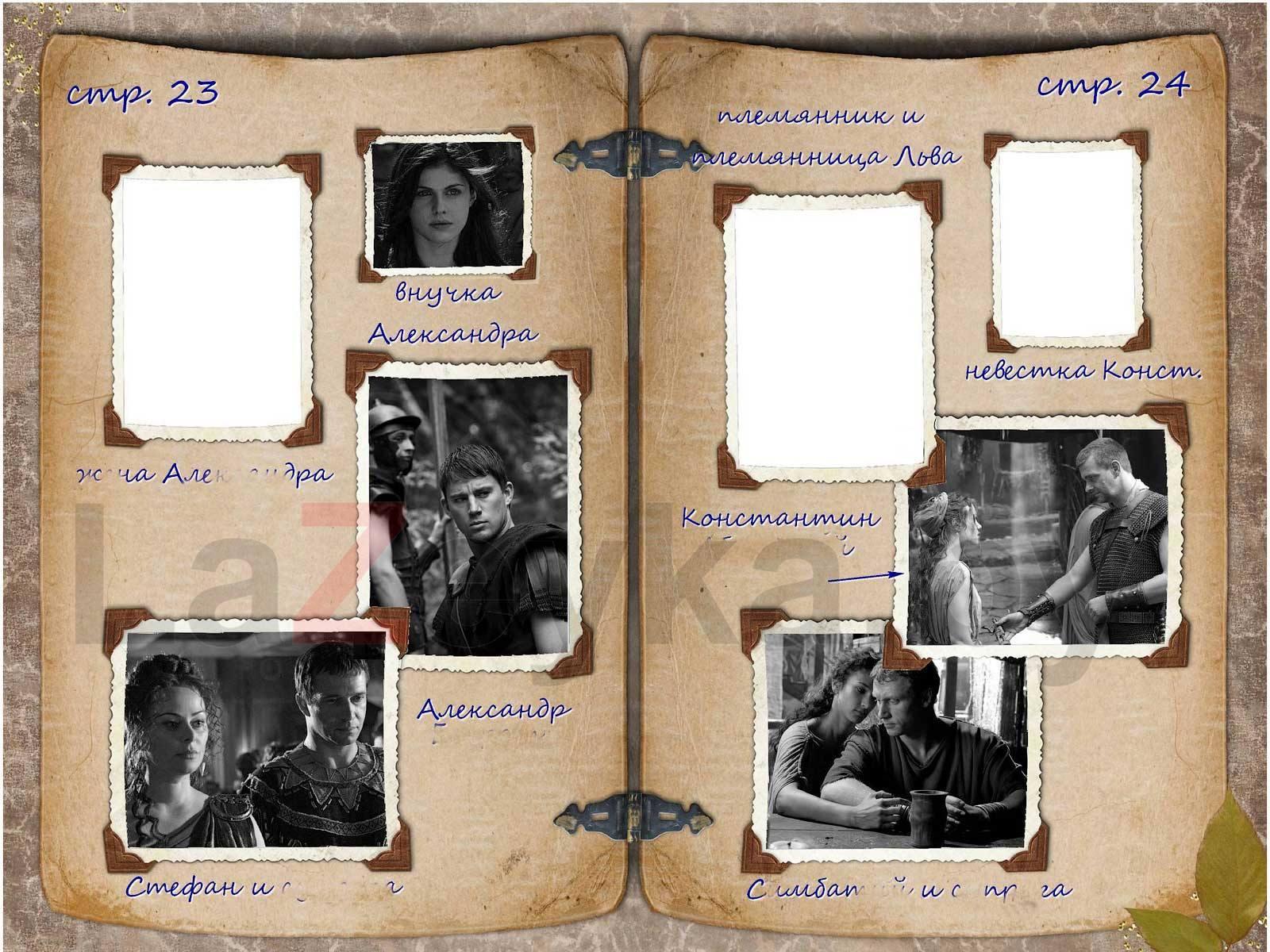семейный альбом 23-24