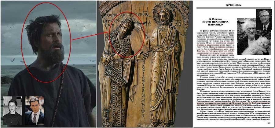 Православная реликвия