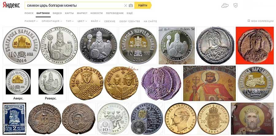 Монеты болгарского царя Симеона