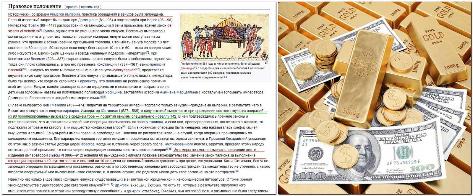 Штраф 450.000 долларов золотом за кастрацию (насильственное обрезание) двух мужчин.