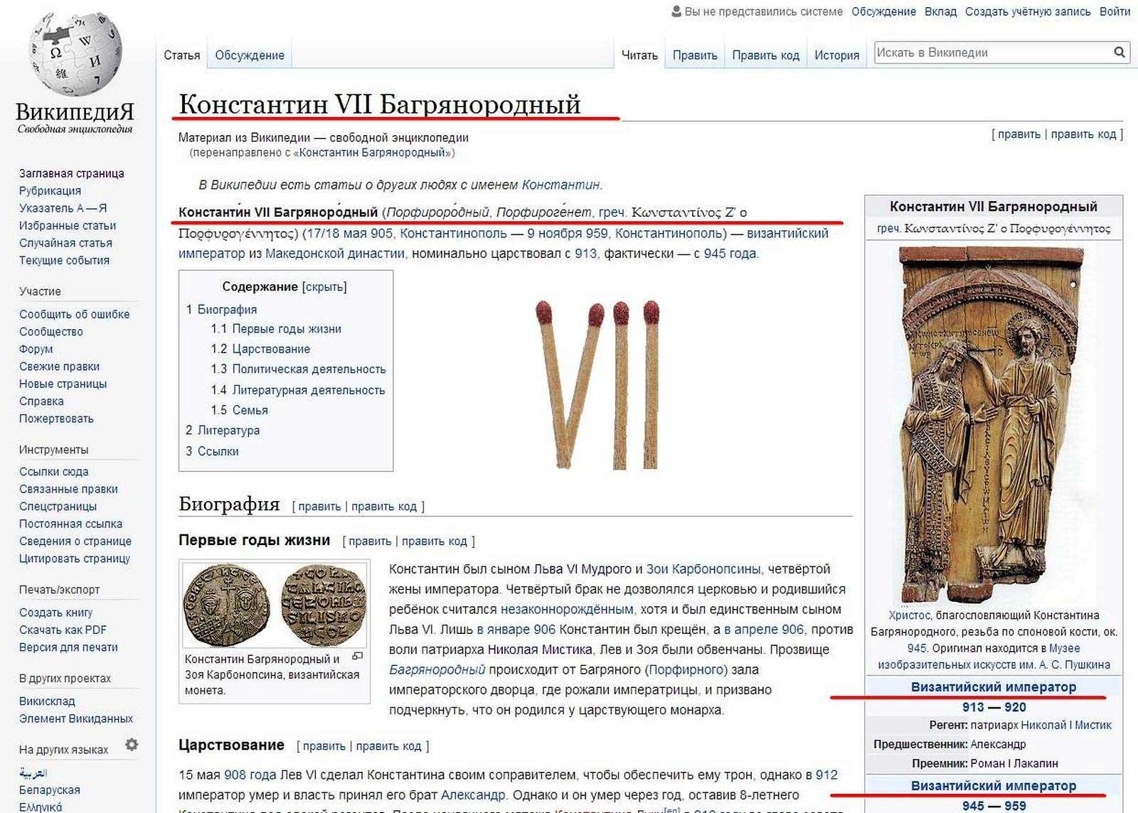 Константин VII