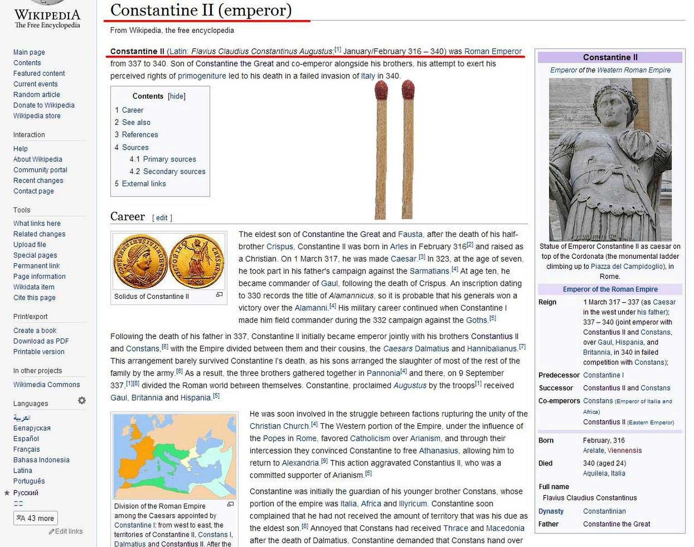 Константин II