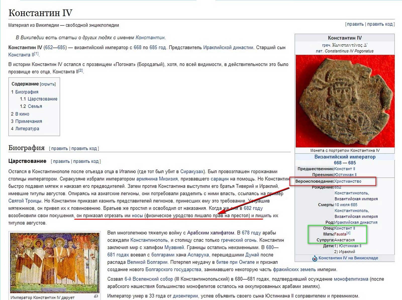 Константин IV