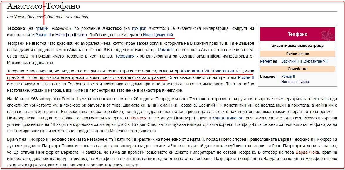 Принтскрин страницы на болгарском языке