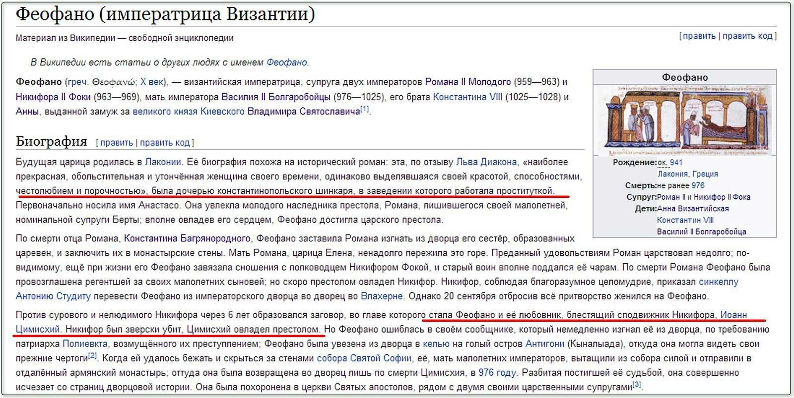 Принтскрин страницы на русском языке