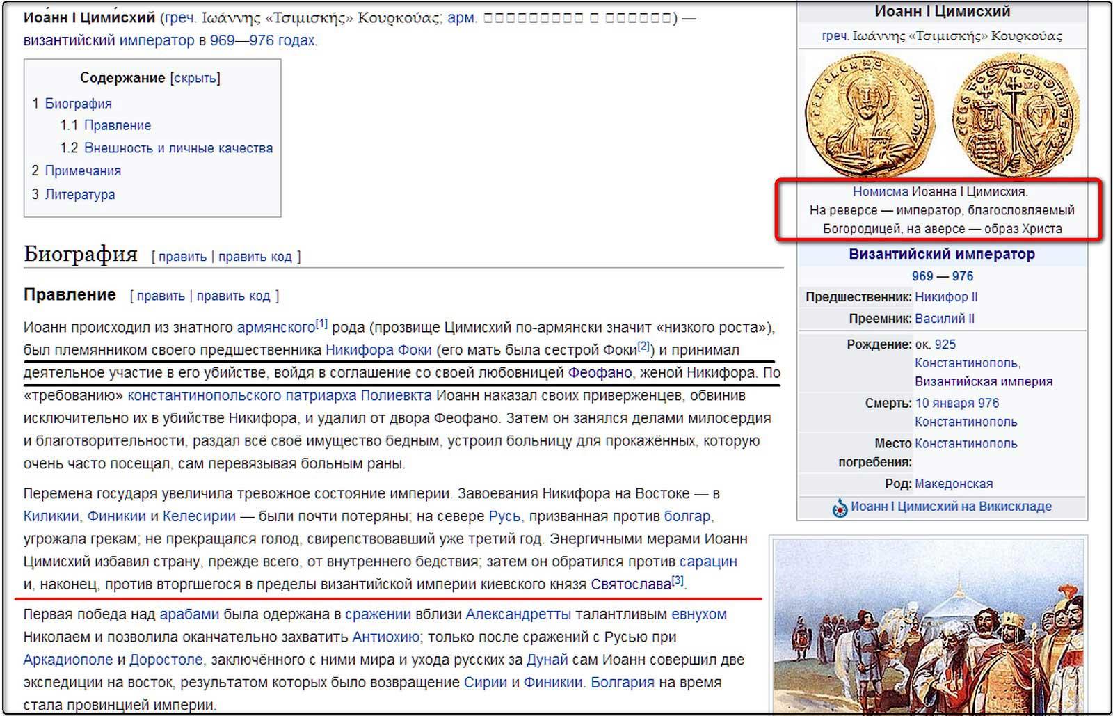 Страница из Википедии