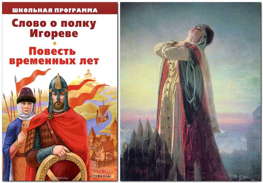 «Слово о полку Игореве» и картина «Плач Ярославны»