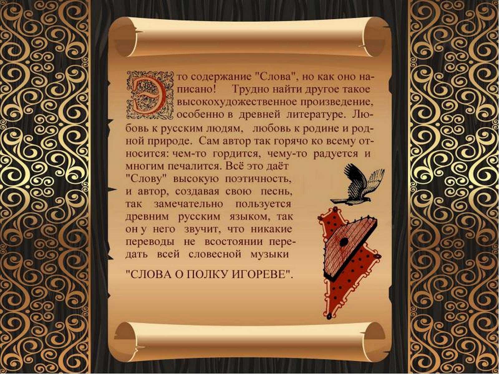 Слово о полку Игореве - 1
