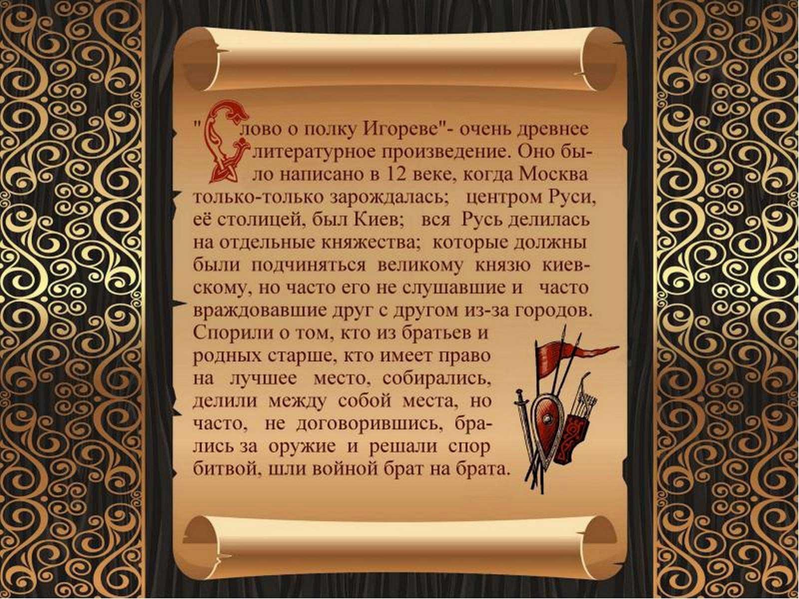 Слово о полку Игореве - 2
