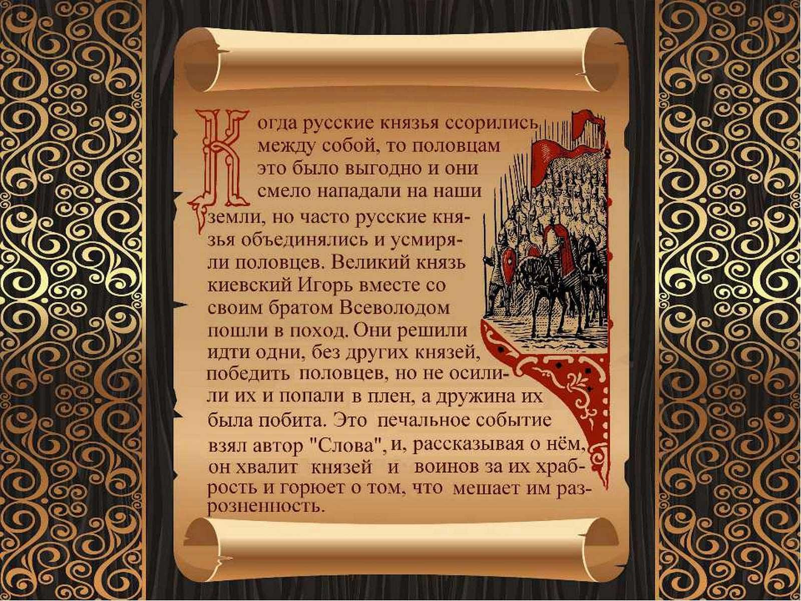 Слово о полку Игореве - 3