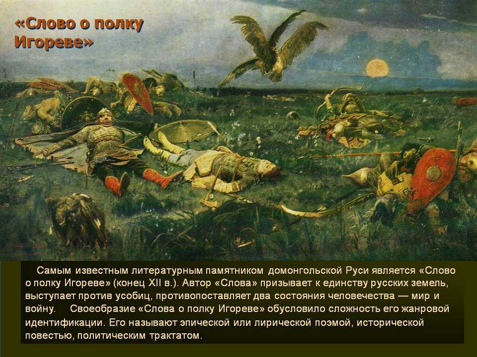 Слово о полку Игореве - 4