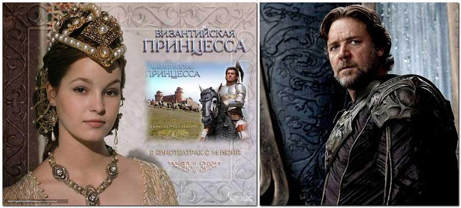 Реклама фильма «Византийская принцесса»
