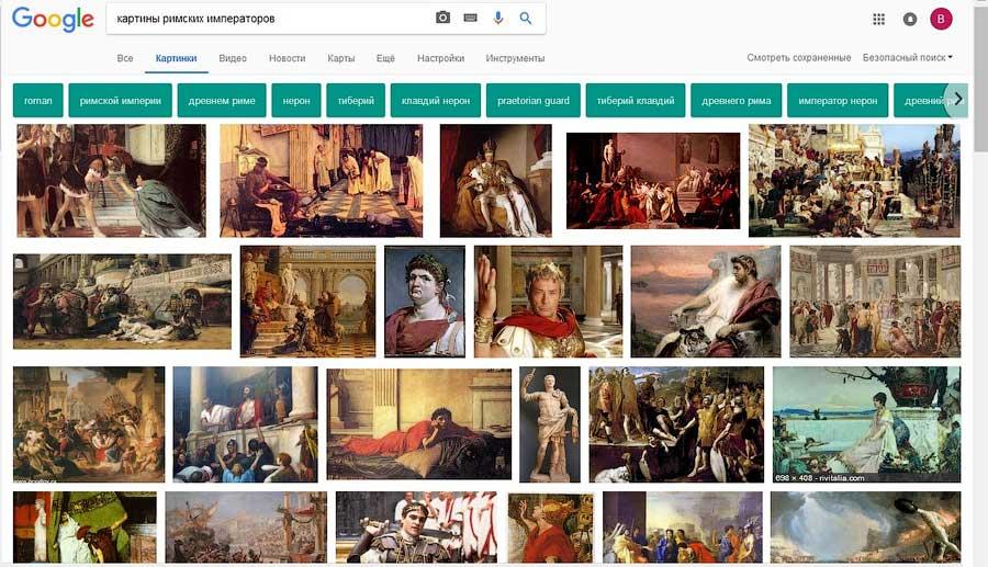 Так рисуют Римскую империю и её императоров