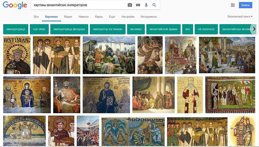 Так рисуют Византийскую империю и её императоров