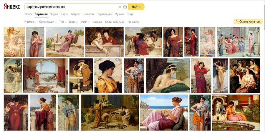 Так рисуют Римскую империю и её женщин